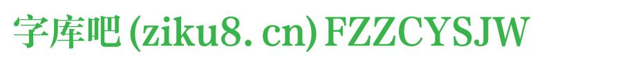 方正雅宋系列字体包,方正雅宋系列字体打包下载-方正中粗雅宋简体.TTF(宋体-3.43MB)字体下载