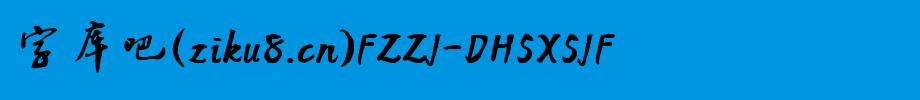 方正字迹-董河山行书字体包,方正字迹-董河山行书字体打包下载-方正字迹-董河山行书 简繁.TTF(常规书写/毛笔-16.30MB)字体下载