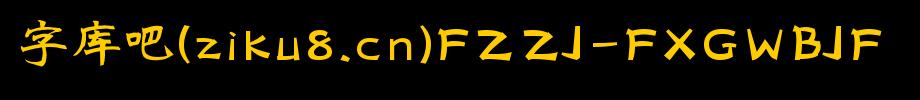 方正字迹-范笑歌魏碑字体包,方正字迹-范笑歌魏碑字体打包下载-方正字迹-范笑歌魏碑 简繁.TTF(创意书写-17.83MB)字体下载