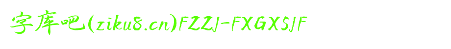 方正字迹-范笑歌行书字体包,方正字迹-范笑歌行书字体打包下载-方正字迹-范笑歌行书 简繁.TTF(常规书写/毛笔-25.10MB)字体下载
