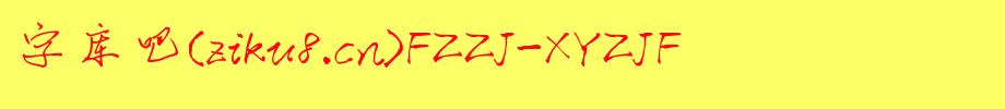 方正字迹-逍遥子字体包,方正字迹-逍遥子字体打包下载-方正字迹-逍遥子 简繁.TTF(常规书写/硬笔-9.55MB)字体下载