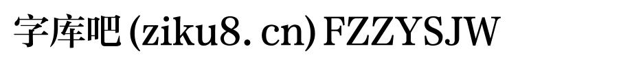 方正雅宋系列字体包,方正雅宋系列字体打包下载-方正中雅宋简体.TTF(宋体-3.42MB)字体下载